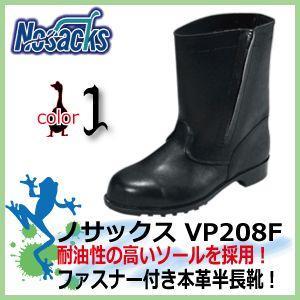 安全靴  ノサックス VP208F 耐油性ソール 本革半長靴安全靴 女性サイズ対応 kaerukamo