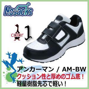 軽量安全靴 ノサックス アンカーマン / AM-BW 軽量安全スニーカー kaerukamo