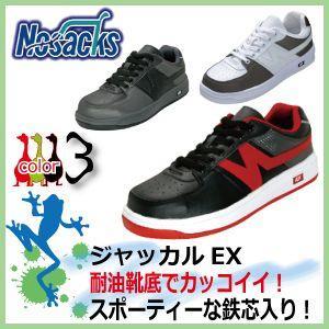 安全靴  ノサックス ジャッカルEX / JKEX-W JKEX-R JKEX-B 女性サイズ対応 kaerukamo