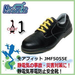 帯電防止安全靴 ノサックス 安全靴  モアフィット JMF5055E 静電気帯電防止安全靴 女性サイズ対応|kaerukamo