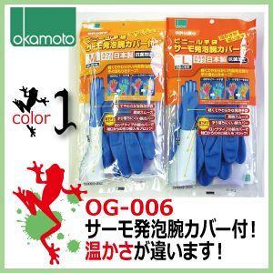 腕カバー付手袋 オカモト化成 OG-006 防寒手袋 水産業・海や川での作業に最適|kaerukamo