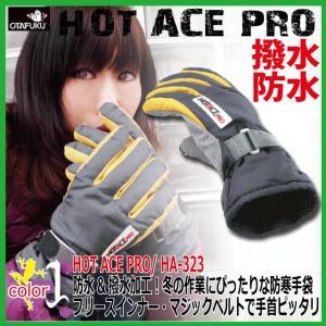 防寒防水手袋 おたふく HOT ACE PRO ホットエースプロ / HA-323 裏フリースの二重手袋 グレー×黄|kaerukamo