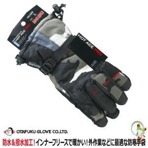 防寒防水手袋 おたふく HOT ACE PRO (ホットエース)/ HA-326 裏フリースの二重手袋 迷彩×グレー|kaerukamo