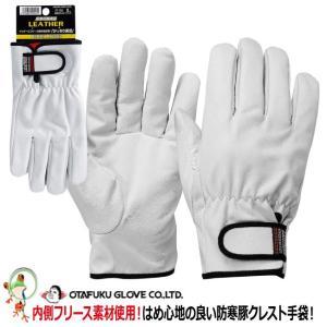 防寒革手袋 おたふく 防寒 豚クレストマジック(インナーフリース) / JW-866 裏フリースの二重革手袋 全革仕様で安全性をキープ|kaerukamo