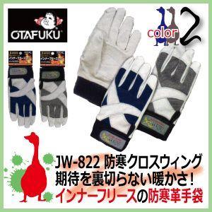 防寒革手袋 おたふく 防寒クロスウィング(インナーフリース) / JW-822 裏フリースの二重革手袋 高級豚革使用|kaerukamo
