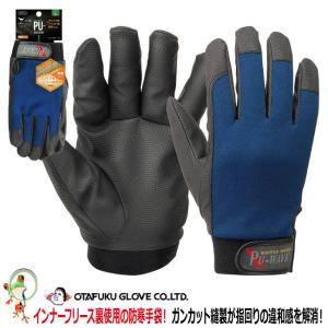 防寒PUタイプ手袋 おたふく 防寒PU-WAVE(インナーフリース) / K-28 裏フリースの二重手袋 丸洗いOK|kaerukamo