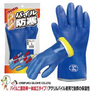 防寒耐油手袋 おたふく パイル耐油防寒一体型 / A-211 裏パイルの二重水産用ゴム手袋 セミロング30cm|kaerukamo