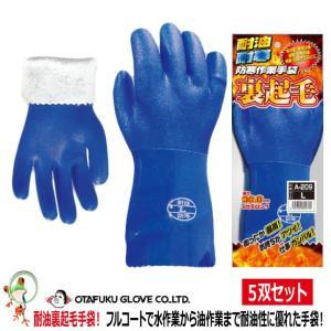 【お得5双セット】防寒耐油手袋 おたふく 耐油裏起毛手袋 / A-209 裏起毛の水産用ゴム手袋 セミロング30cm|kaerukamo