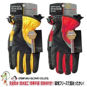 防寒防水手袋 おたふく HOT ACE PRO LIGHT ホットエースプロライト / HA-328 裏フリースの二重手袋 反射材付きタイプ ブラック×黄|kaerukamo