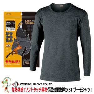 防寒発熱インナー ヒートテック おたふく BTサーモインナーシャツ長袖丸首 / JW-169 ヒートテック|kaerukamo