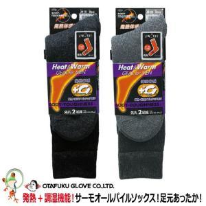 防寒発熱インナー ヒートテックおたふく BTサーモソックスオールパイル先丸2P / JW-131 ヒートテック|kaerukamo