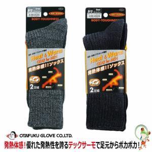 防寒発熱インナー ヒートテックおたふく BTサーモソックス先丸2P / JW-157 ヒートテック|kaerukamo