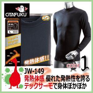 防寒発熱インナー おたふく BTサーモハイネックシャツ / JW-149 ヒートテック|kaerukamo