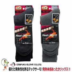防寒発熱靴下 おたふく インナー  BTサーモフットパイル先丸2P / JW-134 ヒートテック ブラック グレー|kaerukamo