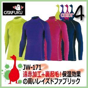 防寒発熱インナー おたふく BTパワーストレッチハイネックシャツ /豊富なカラー JW-171 ヒートテック レイズドファブリック|kaerukamo