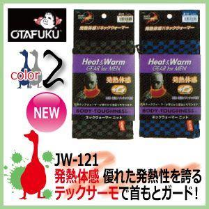 防寒発熱インナー おたふく BTサーモネックウォーマー / JW-121 ヒートテック【メール便対応商品】|kaerukamo