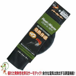 防寒発熱インナー おたふく BTサーモイヤーウォーマー / JW-129 ヒートテック【メール便対応商品】|kaerukamo