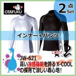 お試し冷感インナーセット おたふく 冷感パワーストレッチ 長袖シャツ / JW-625 ハーフパンツ / JW-630 お得二点セット|kaerukamo