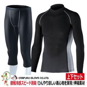 お試し冷感インナーセット おたふく 冷感パワーストレッチ 長袖シャツ / JW-625 冷感パワテコ 7分丈パンツ / JW-631 お得二点セット|kaerukamo