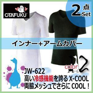 お試し冷感インナーセット おたふく 冷感パワーストレッチ 半袖Vネックシャツ/JW-622 アームカバー / JW-618 お得二点セット|kaerukamo