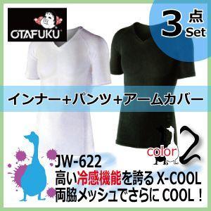 お試し冷感インナーセット おたふく 冷感パワーストレッチ 半袖Vネックシャツ/JW-622 アームカバー / JW-618 ハーフパンツ / JW-630 お得三点セット|kaerukamo