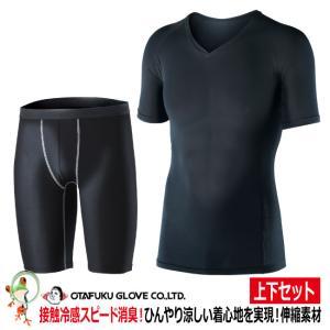 お試し冷感インナーセット おたふく 冷感パワーストレッチ 半袖Vネックシャツ / JW-622 ハーフパンツ / JW-630 お得二点セット|kaerukamo
