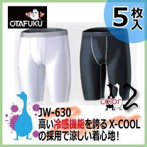 冷感インナー おたふく 冷感パワーストレッチ ハーフパンツ / JW-630 ホワイト ブラック お得5枚セットプレゼント付|kaerukamo