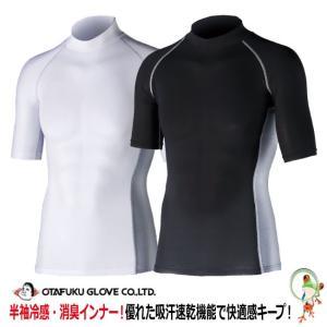 冷感インナー おたふく JW-624 冷感・消臭パワーストレッチ 半袖ハイネックシャツ 【S-3L】【メール便対応商品】|kaerukamo