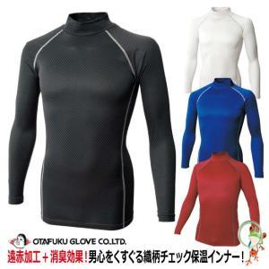 防寒発熱インナー おたふく BT保温ストレッチ織柄チェックハイネックシャツ JW-172|kaerukamo
