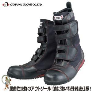 安全靴 おたふく ファイヤーホーク / JW-675 半長靴安全靴 マジックテープ|kaerukamo