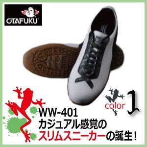 安全靴 おたふく ワイドウルブス / WW-401 kaerukamo