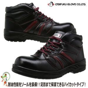 安全靴 おたふく 安全シューズハイカットタイプ / JW-760|kaerukamo