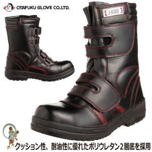 安全靴 おたふく 安全シューズマジックタイプ / JW-775|kaerukamo