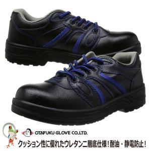 静電安全靴 おたふく 安全シューズ静電短靴タイプ / JW-753|kaerukamo