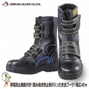 静電安全靴 おたふく 安全シューズ静電半長靴マジックタイプ / JW-773 踏抜き防止安全靴|kaerukamo