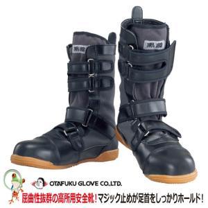 安全靴 おたふく 黒鳶(先丸) / JW-685 高所用安全靴 半長靴安全靴|kaerukamo