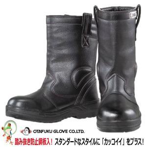 踏抜き安全靴 おたふく 半長靴(踏み抜き防止鋼板入)JW-777 kaerukamo