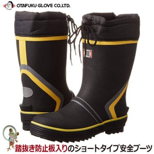 安全長靴 おたふく 安全ショートブーツ JW-736|kaerukamo