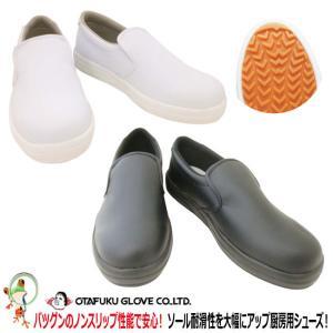 作業靴  おたふく J-キッチン / 951|kaerukamo