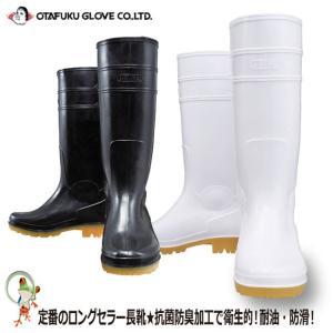 耐油長靴 おたふく 長靴 ロングタイプ耐油長靴 JW-708 厨房用長靴|kaerukamo