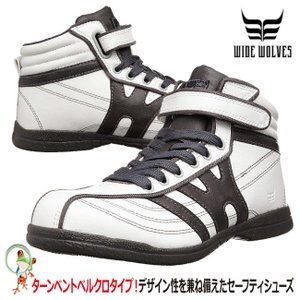 安全靴  おたふく ワイドウルブス / WW-152H ハイカットタイプ|kaerukamo