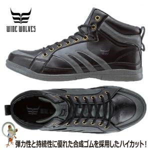 安全靴  おたふく ワイドウルブス / WW-551H ハイカットタイプ|kaerukamo
