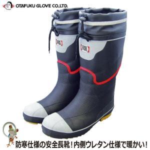 防寒安全長靴 おたふく 安全防寒カラーブーツ / JW-746 カバー付タイプ つま先鉄製先芯入り セーフティブーツ|kaerukamo