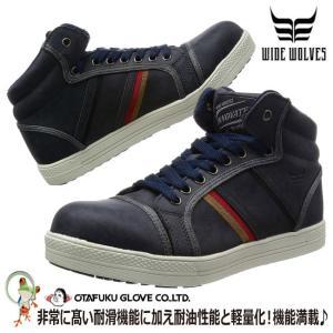 ハイカット安全靴 おたふく ワイドウルブス イノベート WW-353H 耐油耐滑ソール搭載安全靴 24.5-28.0cm|kaerukamo