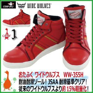 ハイカット安全靴 おたふく ワイドウルブス イノベート WW-355H 耐油耐滑ソール搭載安全靴 24.5-28.0cm|kaerukamo
