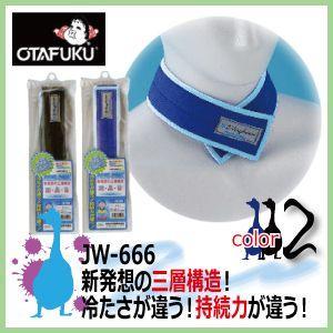 クールネック おたふく BTパバクール ネック用マジックタイプ / JW-666 ブラック ブルー【メール便対応商品】|kaerukamo