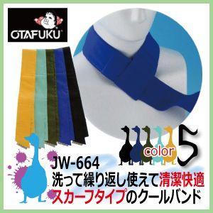 クールネック おたふく BTクールバンド ネック用スカーフタイプ / JW-664 豊富なカラー【メール便対応商品】|kaerukamo