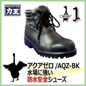 防水安全靴 力王 アクア・ゼロ(防水シューズ) / AQZ-BK ハイカット安全靴|kaerukamo