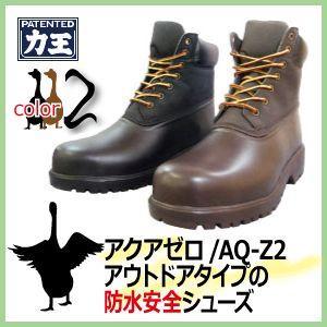 防水安全靴 力王 アクアゼロ アウトドアタイプ / AQ-Z2 ハイカット安全靴|kaerukamo