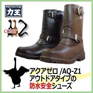 防水安全靴 力王 アクアゼロ エンジニアブーツ / AQ-Z1 ハイカット安全靴|kaerukamo